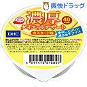 【訳あり】DHC 濃厚ダイエットデザート カスタード味(70g)【DHC】