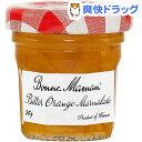 ボンヌママン オレンジマーマレード(30g)【ボンヌママン】