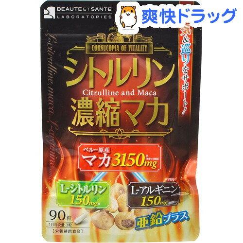 シトルリン・濃縮マカ(90粒)【ボーテサンテラボラトリーズ】【送料無料】
