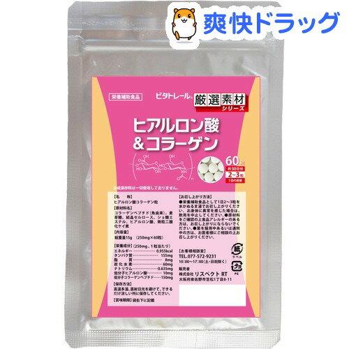 ビタトレール 厳選素材 ヒアルロン酸&コラーゲン(60粒)【ビタトレール】