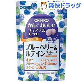 オリヒロ かんでおいしいチュアブルサプリ ブルーベリー&ルテイン(120粒)【オリヒロ(サプリメント)】