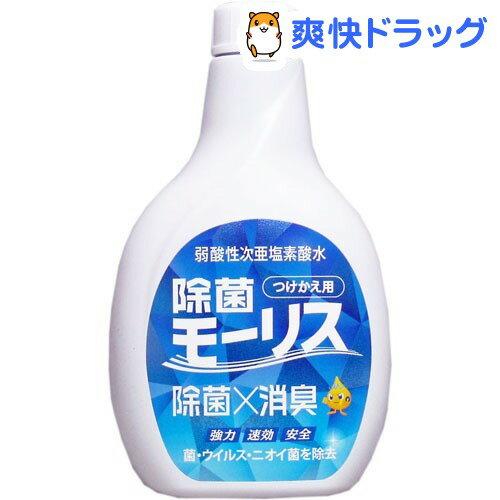除菌モーリス 弱酸性次亜塩素酸水 つけかえ用(400mL)