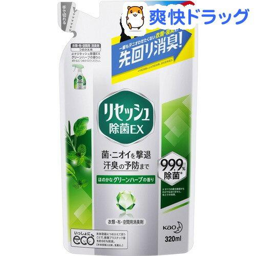 リセッシュ除菌EXグリーンハーブの香りつめかえ用