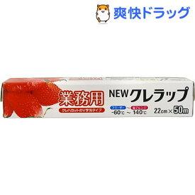 NEWクレラップ 業務用 22cmX50m(1本入)【ニュークレラップ】