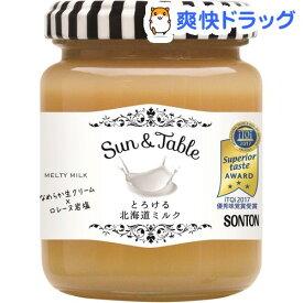 Sun&Tableとろける北海道ミルク(160g)
