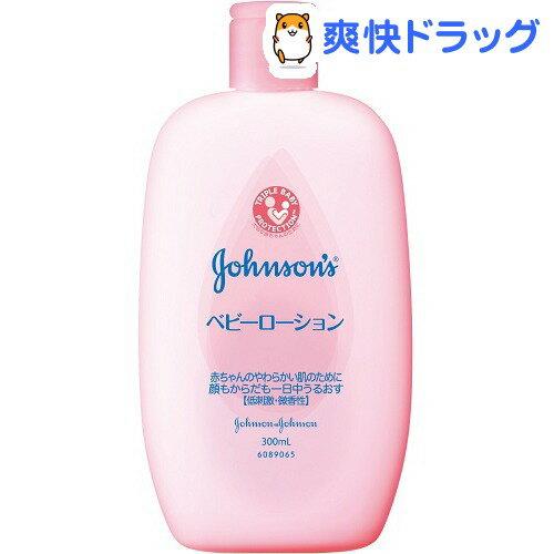 ジョンソン ベビーローション 低刺激・微香性(300mL)【jnj03blb3】【ジョンソン・ベビー(johnoson´s baby)】
