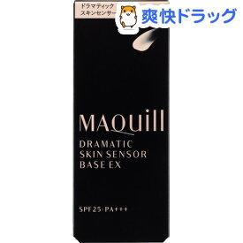 資生堂 マキアージュ ドラマティックスキンセンサーベース EX(25mL)【マキアージュ(MAQUillAGE)】
