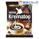 クレマトップ(4.3mL*20コ入)