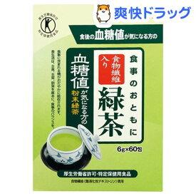 食事のおともに食物繊維入り緑茶(6g*60包)[血糖値 特定保健用食品 トクホ お茶]