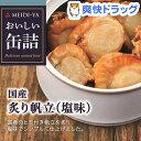おいしい缶詰 国産炙り帆立 塩味(60g)【おいしい缶詰】