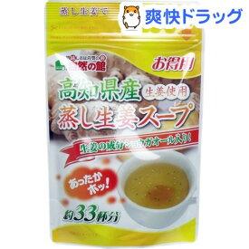 高知県産蒸し生姜スープ(165g)