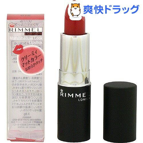 リンメル マシュマロルック リップスティック 012(1本入)【リンメル(RIMMEL)】