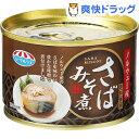 シーマルシェ さばみそ煮 ノルウェー原料(150g)【シーマルシェ】