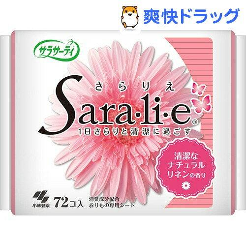サラサーティ サラリエ ナチュラルリネンの香り(72コ入)【サラサーティ】