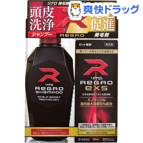 【第1類医薬品】リグロEX5(60mL)[ミノキシジル]