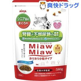 ミャウミャウ ドライ シニア猫用 まぐろ味(580g)【ミャウミャウ(Miaw Miaw)】[キャットフード]