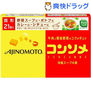 味の素KK コンソメ 固形 箱(21コ入)