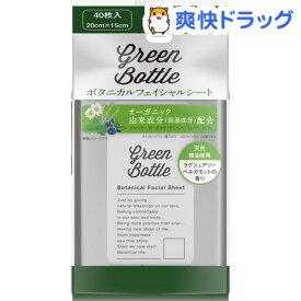 グリーンボトル ボタニカルフェイシャルシート(40枚入)【グリーンボトル】