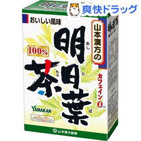 山本漢方 明日葉茶 100%(2.5g*10バッグ)【山本漢方】