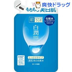 肌研(ハダラボ) 白潤 薬用美白化粧水 しっとりタイプ つめかえ用(170ml)【肌研(ハダラボ)】
