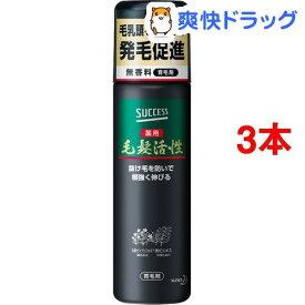 サクセス 薬用毛髪活性 無香料(185g*3本セット)【サクセス】