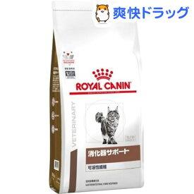 ロイヤルカナン 猫用 消化器サポート 可溶性繊維 ドライ(2kg)【ロイヤルカナン(ROYAL CANIN)】