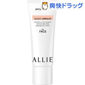 アリィー カラーチューニングUV AP アプリコットピンクカラー(40g)【ALLIE(アリィー)】