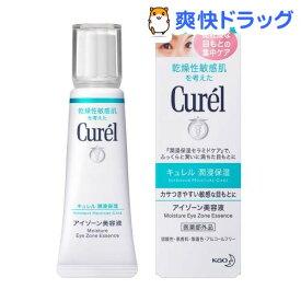 キュレル アイゾーン美容液(20g)【キュレル】