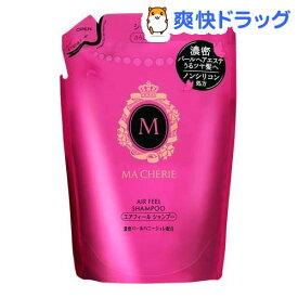 マシェリ エアフィールシャンプーEX 詰替用(380ml)【マシェリ(MACHERIE)】