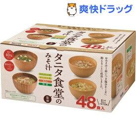 マルコメ タニタ食堂監修のみそ汁(48食入)【マルコメ タニタ食堂】[味噌汁]
