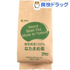 ゼンヤクノー 鳥取県産100% なたまめ茶(15袋入)【JHA(ゼンヤクノー)】