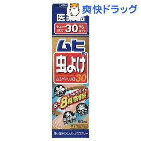 【第2類医薬品】ムヒの虫よけ ムシペールα 30(60ml)【ムヒ】