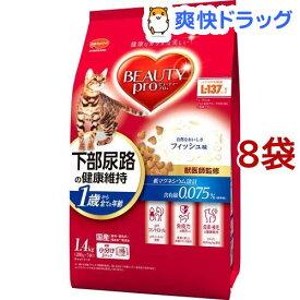 ビューティープロ キャット 猫下部尿路の健康維持 1歳から(1.4kg*8コセット)【d_beauty】【ビューティープロ】[キャットフード]