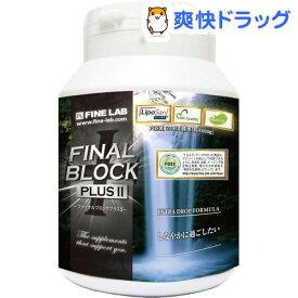 ファインラボ ファイナルブロックプラスII(126粒)【ファインラボ】