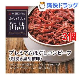 おいしい缶詰 プレミアムほぐしコンビーフ 粗挽き黒胡椒味(90g*3個セット)【おいしい缶詰】