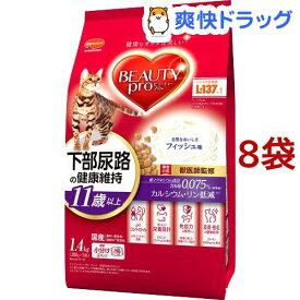 ビューティープロ キャット 猫下部尿路の健康維持 11歳以上(1.4kg*8コセット)【d_beauty】【ビューティープロ】[キャットフード]