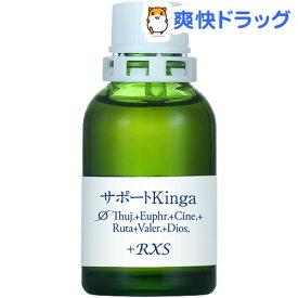 サポートチンクチャーKinga(20ml)【HJオリジナルサポートチンクチャー】