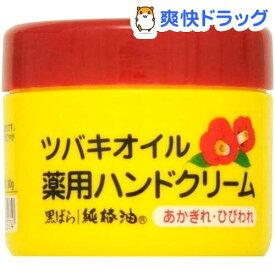 ツバキオイル 薬用ハンドクリーム(80g)【ツバキオイル(黒ばら本舗)】