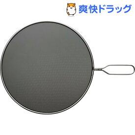 レイエ 油ハネを防ぐメッシュカバー 29cm LS1557(1個)【レイエ(leye)】