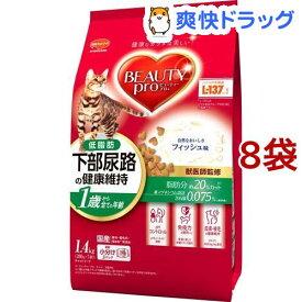 ビューティープロ キャット 猫下部尿路の健康維持 低脂肪 1歳から(1.4kg*8コセット)【d_beauty】【ビューティープロ】[キャットフード]