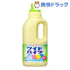 ワイドハイター 漂白剤 中サイズ ボトル(1L)【ワイドハイター】