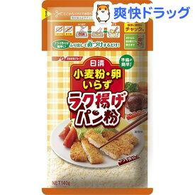 日清 小麦粉・卵いらず ラク揚げ パン粉 チャック付(140g)