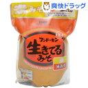 【訳あり】フンドーキン 生きてるみそ 米みそ(1kg)【フンドーキン】
