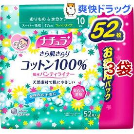 ナチュラ さら肌さらり コットン100%吸水ライナー スーパー 10cc(52枚*3袋セット)【ナチュラ】
