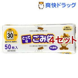 オルディ コンパクトBOX とって付ごみ袋 半透明 30L(50枚入*4セット)【オルディ】