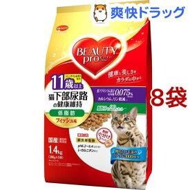 ビューティープロ キャット 猫下部尿路の健康維持 低脂肪 11歳以上(1.4kg*8コセット)【d_beauty】【ビューティープロ】[キャットフード]