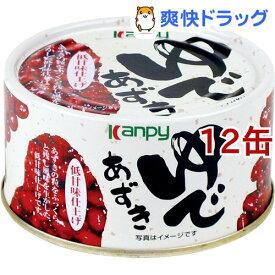 カンピー ゆであずき 低甘味仕上げ(200g*12コセット)【Kanpy(カンピー)】[缶詰]