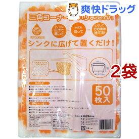 ごみっこポイ スタンドタイプEオレンジ(50枚入*2コセット)【ごみっこポイ】