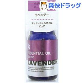 プチエッセンシャルオイル ピュア ラベンダー(5ml)【プチエッセンシャルオイル】