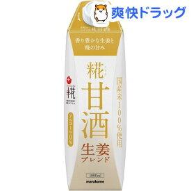 プラス糀 米糀からつくった糀甘酒LL 生姜(1000mL*6本)【マルコメ】